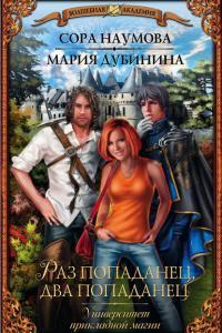Дубинина Мария, Наумова Сора - Университет прикладной магии. Раз попаданец, два попаданец