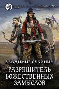 Сухинин Владимир - Разрушитель божественных замыслов, скачать книгу