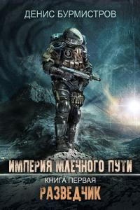 Бурмистров Денис - Империя Млечного Пути. Книга 1. Разведчик скачать книгу