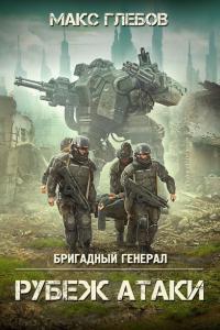 Глебов Макс - Рубеж атаки, скачать книгу из цикла фантастики Бригадный генерал