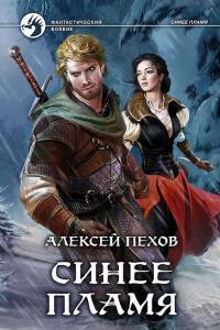 Пехов Алексей - Синее пламя, скачать русское фэнтези бесплатно