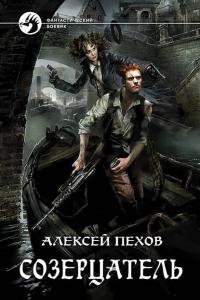 Пехов Алексей - Созерцатель, скачать книгу автора бесплатно