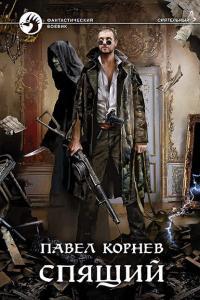 Корнев Павел - Спящий, скачать фантастический роман