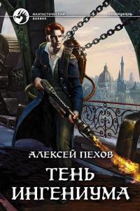 Пехов Алексей - Тень ингениума, скачать боевое фэнтези