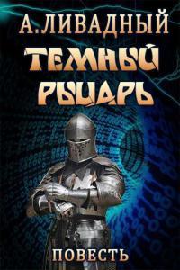 Ливадный Андрей - Тёмный Рыцарь, скачать фантастическую повесть бесплатно