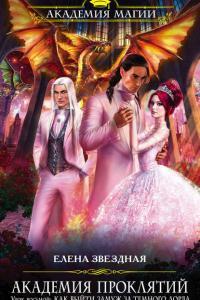 Звёздная Елена - Урок восьмой: Как выйти замуж за темного лорда, скачать книгу фэнтези
