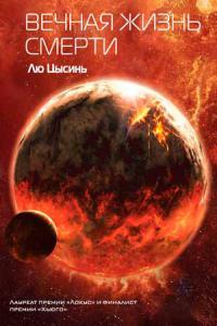 Цысинь Лю - Вечная жизнь Смерти, скачать твердую научную фантастику