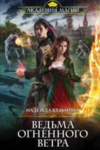 Кузьмина Надежда - Ведьма огненного ветра, скачать книгу фэнтези