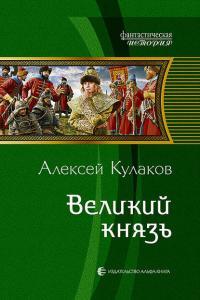 Кулаков Алексей - Великий князь, скачать историческую фантастику бесплатно