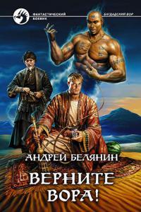 Белянин Андрей - Верните вора, скачать фэнтезийный роман бесплатно