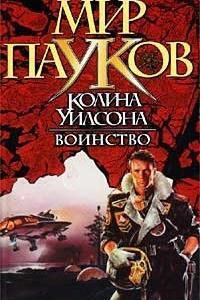 Морхайм Денниз - Воинство, скачать фантастический роман в fb2