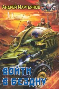 Мартьянов Андрей - Войти в бездну, скачать книгу в fb2 бесплатно