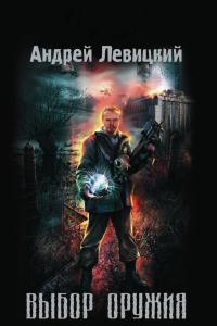 Левицкий Андрей - Выбор оружия, скачать фантастику бесплатно