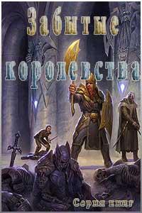 Забытые королевства - книжная серия фэнтези, скачать одним файлом