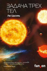 Цысинь Лю - Задача трех тел, скачать научную фантастику бесплатно в fb2
