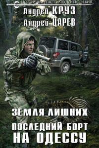 Круз Андрей, Царев Андрей - Земля лишних. Последний борт на Одессу, скачать книгу
