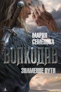 Семёнова Мария - Знамение пути, скачать книгу в fb2бесплатно