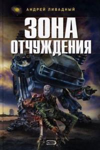 Ливадный Андрей - Зона отчуждения, боевая космическая фантастика