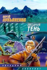 Лукьяненко Сергей - Звездная тень, скачать космическую фантастику бесплатно